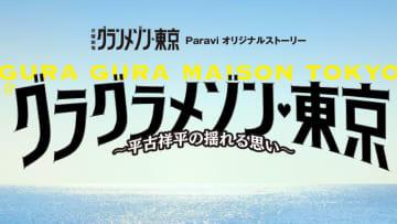 「グランメゾン東京」BD&DVDに玉森裕太主演『グラグラメゾン東京』収録決定!