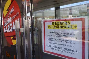 入れ口に掲示された店舗名変更のお知らせ=30日午前、宇都宮市