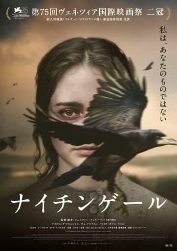 『ババドック』監督がオーストラリアの黒歴史描く『ナイチンゲール』3月公開