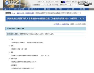 愛知県公立高等学校入学者選抜方法協議会議(令和元年度第3回)の結果について