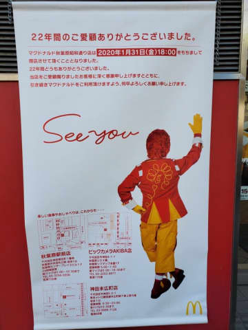 閉店を告げるマクドナルド秋葉原昭和通り店の垂れ幕。31日午後6時をもって22年間の歴史に終止符を打った