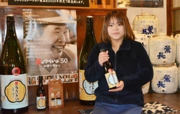 「お帰り寅さん」公開記念で日本酒販売 43作目ロケ地、日田の酒造企画