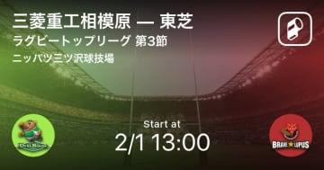 【ラグビートップリーグ第4節】まもなく開始!三菱重工相模原vs東芝