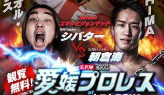 朝倉海とプロレスラーシバターがプロレスエキシで戦う、兄同様にKで倒せるか(c)愛媛プロレス