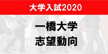 大学入試2020一橋大学の志望動向分析