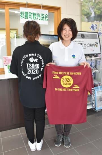 都農町の町制100周年に合わせて販売されている記念ポロシャツ