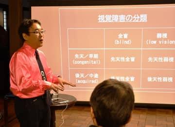 視覚障害のある子どもへの社会の在り方について講演する慶応大の中野教授=川崎市高津区