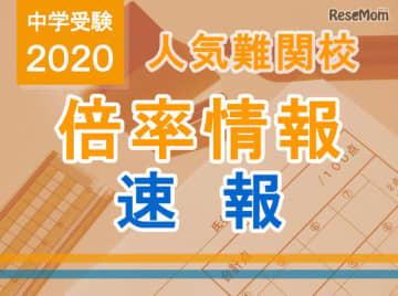【中学受験2020】人気難関校倍率情報(2/3版)4塾偏差値情報
