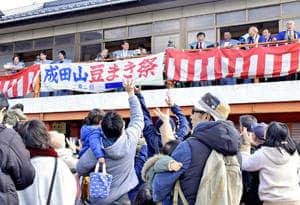 参加者が1年の福を願った節分祈願祭=福島市・福島成田山不動院