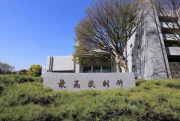 最高裁判所(kash*/PIXTA)