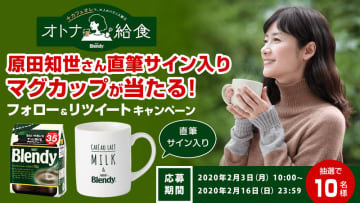 原田知世さん直筆サイン入りマグカップが当たる!フォロー&リツイートキャンペーン