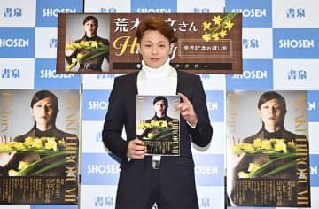 荒木宏文、デビュー15周年でファンに感謝「一つ一つの作品が見てくれた人の記憶に残るように」