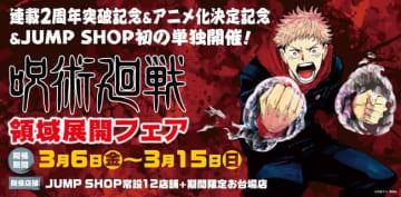 「週刊少年ジャンプ」のオフィシャルショップ初の単独フェア『呪術廻戦』領域展開フェア!
