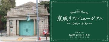 旧博物館動物園駅外観とイベントサイン