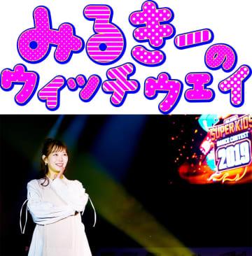 渡辺美優紀、最新ダンス事情を体験リポート!新番組『みるきーのウィッチウェイ』決定