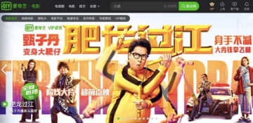 """Screenshot of a poster for """"Enter the Fat Dragon"""" on the Chinese streaming platform iQiyi. (Image credit: TechNode)"""