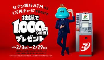 2月中はスマホ決済サービスにセブン銀行ATMからチャージするとお得になる可能性がある
