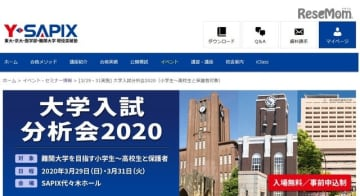 大学入試分析会2020
