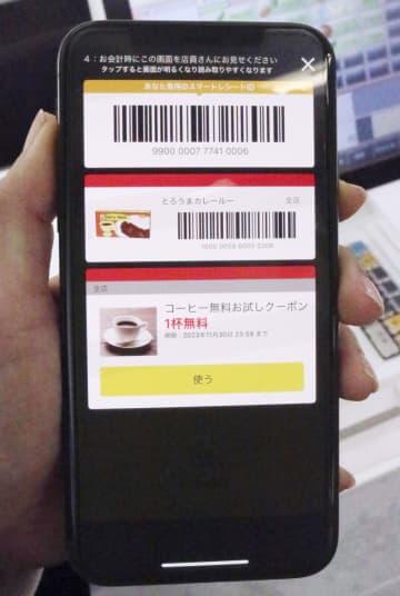 東芝データが新たに始めるクーポン発行サービスの画面