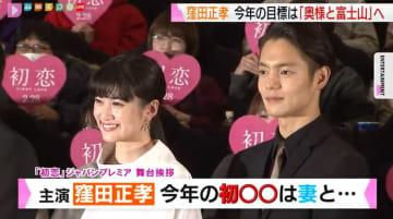 窪田正孝、今年の目標は妻・水川あさみと「〇〇へ行くこと!」