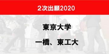 東京大学、一橋大学、東京工業大学の出願状況2020