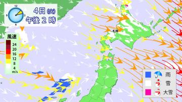 4日(火)午後2時の雨・雪・風の予想