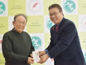 社協の武田常務理事に善意を手渡す大谷実行委員長(左)(提供写真)