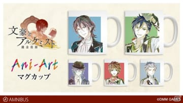 「文豪とアルケミスト」各キャラクターを新たなタッチで描いたAni-Art マグカップが予約開始!