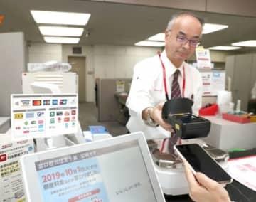 郵便料金などを対象に導入されたキャッシュレス決済=3日、新潟市中央区の新潟中央郵便局