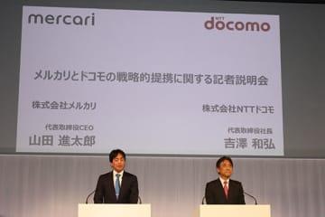 NTTドコモとメルカリが業務提携に合意した
