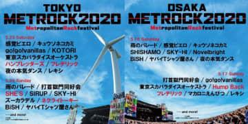 BiSH出演<METROPOLITAN ROCK FESTIVAL 2020>、日割+第3弾アーティスト発表!