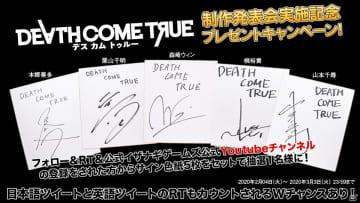 「Death Come True」本郷奏多さんや栗山千明さんら5名の直筆サイン色紙プレゼントキャンペーンが実施!