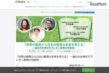 「世界の教育から日本の教育の未来を考える」~個の力を伸ばすプレゼン教育の可能性~