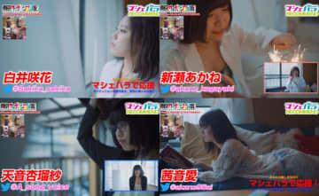 白井咲花、新瀬あかね、天音杏瑠紗、茜音愛、しらかわ由理の放送振り返り動画を公開!