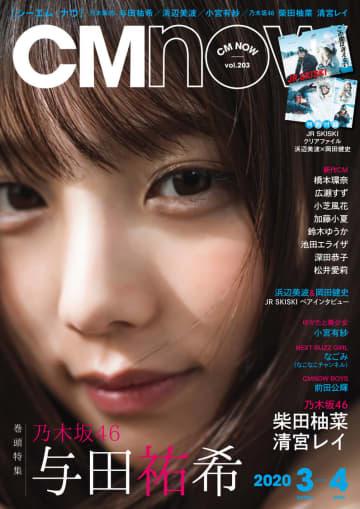 乃木坂46 与田祐希、『CMNOW vol.203』表紙巻頭に登場!「ちょっと小悪魔風に撮影しました」