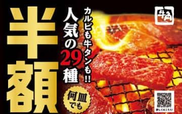 """うるう年の""""4年に一度の肉の日""""、29種47品を半額で提供する牛角のフェア"""
