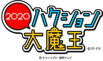 新「ハクション大魔王」4月スタート!声優に山寺宏一、山下大輝ら!
