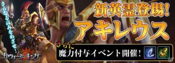「サヴェージキング」新SSR英霊・アキレウスが登場!魔力付与イベントも開催