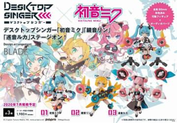 フィギュアシリーズ「デスクトップシンガー」が登場!第1弾として初音ミクと鏡音リン、巡音ルカが発売