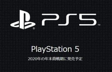 「PS5」の最新情報をお届けするニュースレター登録開始!関連製品・サービス、タイトル情報などを順次発信