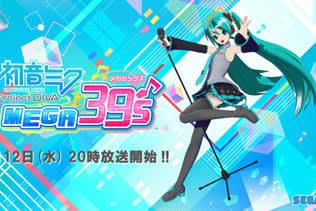 スイッチ『初音ミク Project DIVA MEGA39's』12日20時より公式生放送を配信!藤田咲さん、神沢有紗さんに加え「ミクダヨー」「ミクナノー」も出演