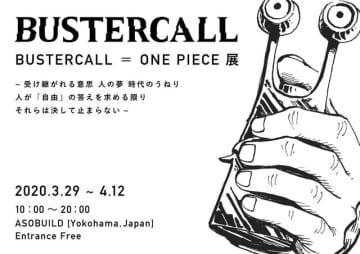 「BUSTERCALL=ONE PIECE展」(C)尾田栄一郎/集英社・フジテレビ・東映アニメーション