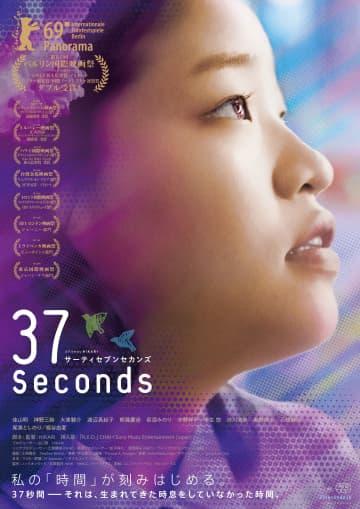 『37セカンズ』©37 Seconds filmpartners