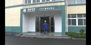 新型肺炎受け、変電所巡回にロボットを投入 浙江省寧波市