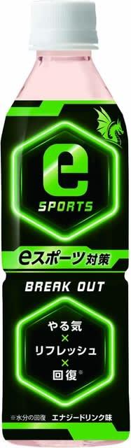 e-Sportsプレイヤー向け飲料「eスポーツ対策 BREAK OUT」3月9日から発売決定!頭脳を酷使するFPSやRTSのお供に