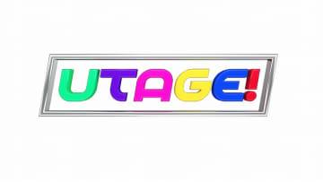 16日放送の「UTAGE!」 MCはおなじみの中居正広とアシスタントに舞祭組・宮田俊哉