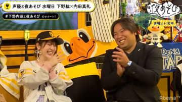 里崎智也&内田真礼の猛プッシュ受け…声優・下野紘、野球観戦に行くことを宣言「本当に興味が出てきた」