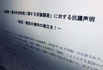 Sumireko Tomita / BuzzFeed / Via migrants.jp 世論調査の結果に関する記事はこちらから。