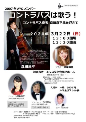 森田良平さんを迎えて「コントラバスは歌う!」演奏会 綾瀬市オーエンス文化会館
