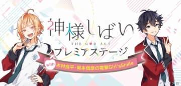 「神様しばい プレミアステージ with 木村良平・岡本信彦の電撃Girl'sSmile」が3月28日に東京で実施!